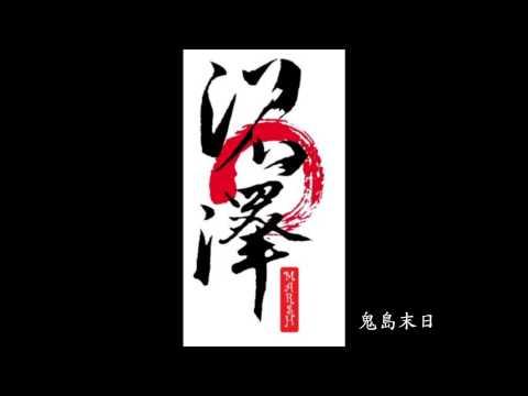 沼澤樂團-鬼島末日