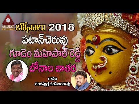 2018 Bonalu Special Songs | Gudem Mahipalreddy Bonalu Song | Amulya Audios And Videos