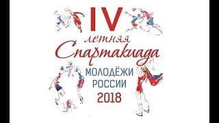 Спартакиада Молодежи России 2018 | Spartakiad Youth of Russia 2018