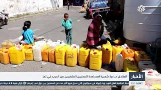 التلفزيون العربي   انطلاق مبادرة شعبية لمساعدة المتضررين من الحرب في تعز