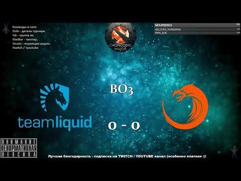 [RU] Team Liquid vs. TNC Predator - The Chongqing Major BO3 @4liver_r