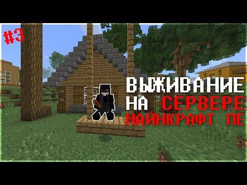 Выживание на Сервере в Minecraft PE 1.1.5, 1.16.0.71 - Огород #3