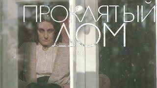"""Проклятый дом"" ""The Witch in the Window""-ужасы-Дублированный трейлер (2018)"