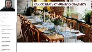 Как организовать свадьбу