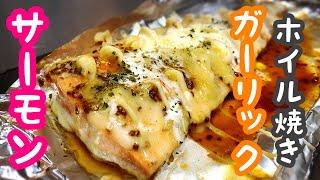 サーモンガーリックのホイル焼き| Hiro a kitchenさんのレシピ書き起こし