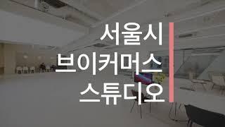 서울시 브이커머스 스튜디오 무료로 스튜디오, 촬영장비 대여하세요😉