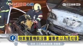 倒車撞重機裝沒事 肇事者:以為是垃圾|三立新聞台