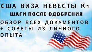 США Виза невесты К1 Что делать после одобрения петиции. Обзор документов и советы из личного опыта
