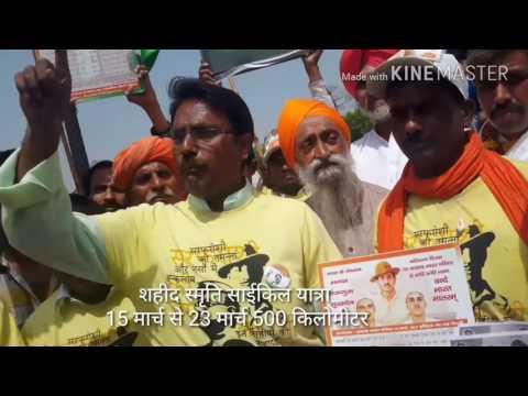 शहीद दिवस 23 मार्च 2017 को इण्डिया गेट पर शहीदो की प्रतिमा स्थापित करने का प्रयास
