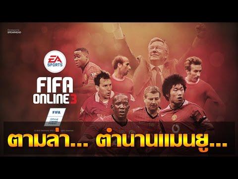 [LIVE] FIFA Online 3 - ตามล่า ตำนานแมนยู... (KR)