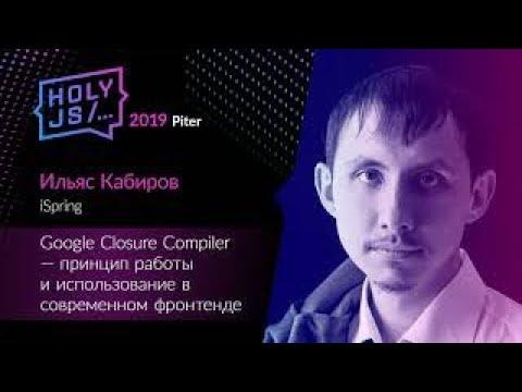 Ильяс Кабиров — Google Closure Compiler — принцип работы и использование в современном фронтенде