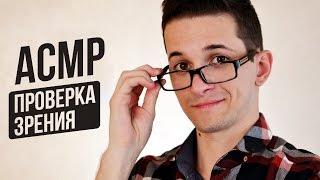 АСМР – Проверка зрения. Тихая речь на русском. Ролевая игра. #36(Всем Привет! В этом видео будет ролевая игра - проверка зрения. Видео довольно короткое, так как я решил попр..., 2015-08-05T22:37:30.000Z)