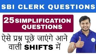 25 SIMPLIFICATION QUESTIONS   ऐसे प्रश्न पूछे जाएंगे आने वाली SHIFTS में   VIDEO जरूर देखे