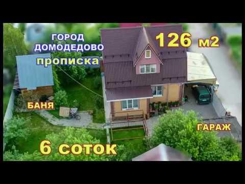 г  Домодедово СНТ Ласточка ул  7 я Авеню Дом 126 м2 Продажа