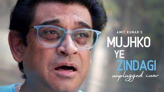 Mujhko Yeh Zindagi | Amit Kumar | Unplugged | Revisited