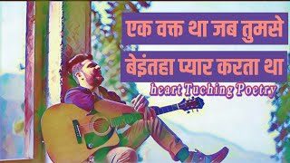Ek Waqt Tha Jab Tumse Beintha Pyar Karta Tha || Best Poetry