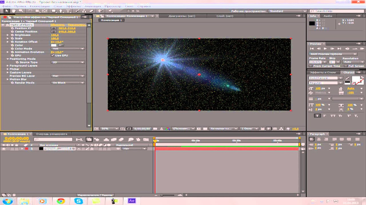 how to get optical flares for free cs6
