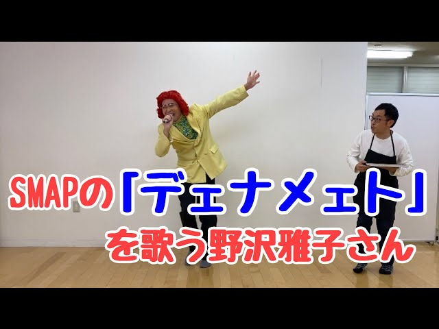 【ショートネタ】カラオケでSMAPの「ダイナマイト」を歌う野沢雅子さん