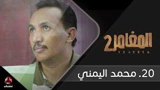 برنامج المغامر 2 | الحلقة 20 - الشهيد محمد اليمني | يمن شباب