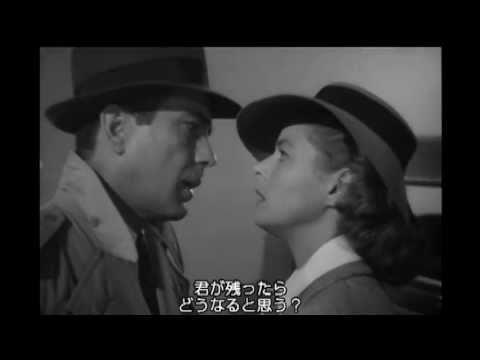 カサブランカ・最後の場面/ Casablanca Final