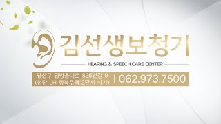 714-2_광주보청기,…