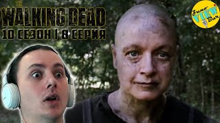 📺 ХОДЯЧИЕ МЕРТВЕЦЫ 10 Сезон 8 Серия РЕАКЦИЯ Сериал / The Walking Dead Season 10 Episode 8 REACTION
