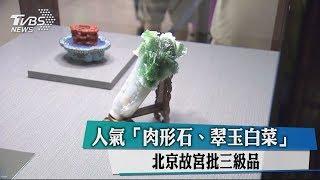 Gambar cover 人氣「肉形石、翠玉白菜」 北京故宮批三級品