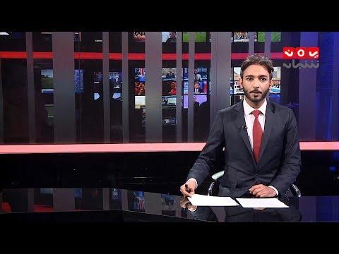 نشرة الاخبار | 20 - 01 - 2019 | تقديم اسامة سلطان | يمن شباب