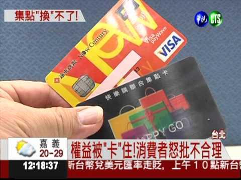 Happy Go卡換信用卡 集點泡湯! - YouTube