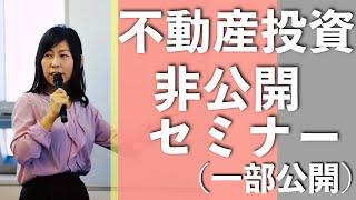 ★不動産投資セミナー(一部公開)今月、東京であったセミナーの様子です^^ thumbnail