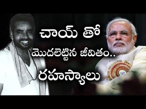 చాయ్ అమ్మే మోడీ మన దేశ ప్రధాని ఎలా అయ్యాడో తెలుసా.. మోడీ జీవితం రహస్యాలు  | Narendra Modi Life!