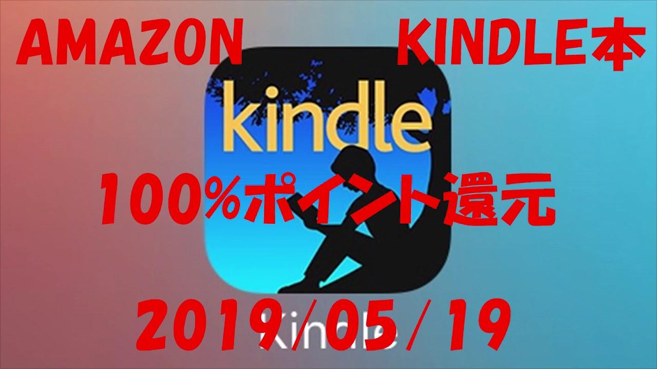 【概要欄必見】Amazon kindle ポイント100%還元紹介 5/19
