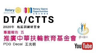 RID3521 DTA/CTTS專題報告(五)推廣中華扶輪教育基金會