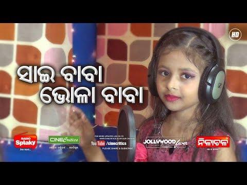 Sai Baba Bhola Baba - Singer SRIBALI DAS - Shiridi Sai Bhajan Odia - Abhaya Mallia - CineCritics