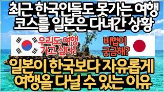 최근 한국인들도 맘편히…