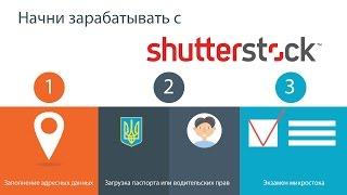 Регистрация на Shutterstock. Часть вторая. Загрузка работ для экзамена