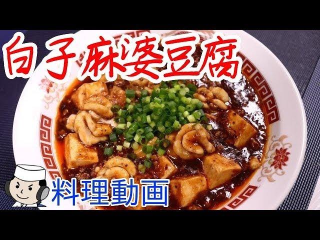 白子麻婆豆腐♪ Mapo Tofu with Tara no Shirako♪