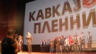 Премьера фильма Кавказская Пленница 2014 на 36ом ММКФ