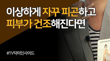 [TV 닥터 인사이드] 갑상선질환