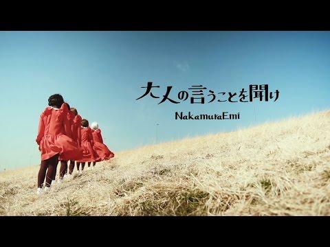 NakamuraEmi「大人の言うことを聞け」Music Video