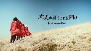 NakamuraEmi - 大人の言うことを聞け
