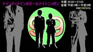 ナインティナインのオールナイトニッポン 第964回 2013年 10月4日 「矢...