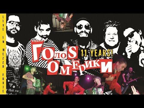 ГОЛОС ОМЕРИКИ - LIVE IN MOSCOW 2015 (Full Concert)