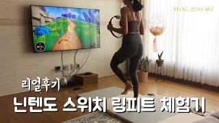 [찌니] 리얼후기 닌텐도 스위치 링피트 체험기