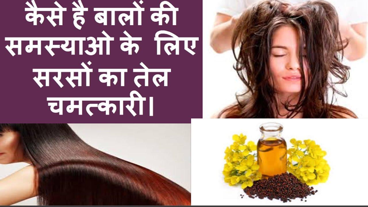 सरसो का तेल बालों की समस्या के लिए चमत्कारी ! Hair Benefits Of Mustard Oil  ( Sarson Ka Tel )