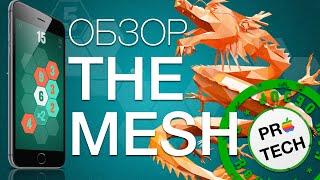 Обзор The Mesh для iOS — отличная головоломка временно бесплатна!