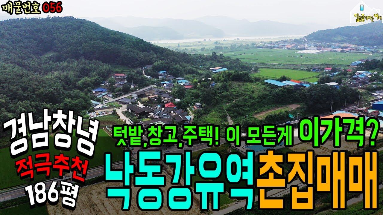경남창녕 낙동강유역 조용한 시골마을의 정서가 가득한 저렴한 촌집매매_집을중개하는여자