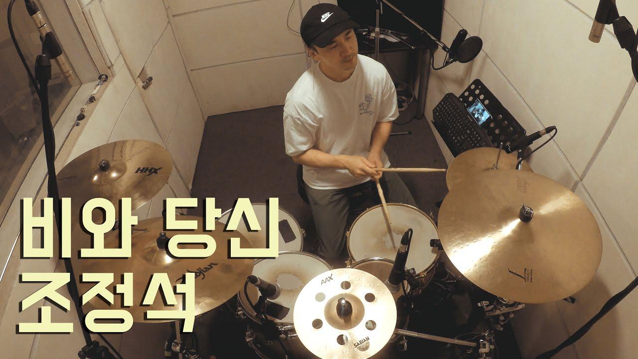 조정석 - 비와 당신(슬기로운 의사생활2) /드럼커버 (Drum Cover) / 드러머 이유한