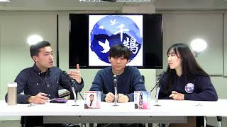 Publication Date: 2019-03-19   Video Title: 本土最前線 190319 ep90 p2 of 2 新代學子