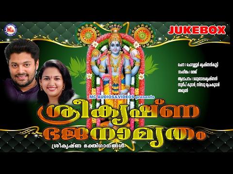 ശ്രീകൃഷ്ണ ഭജനാമൃതം | SREEKRISHNA BHAJANAMRUTHAM | Hindu Devotional Song Malayalam